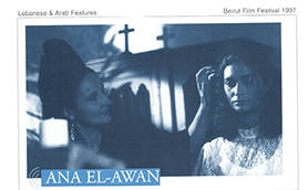 Ana El Awan Thumb